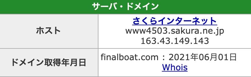 FINALBOAT(ファイナルボート)7
