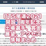 BTS尾道2021開設1周年記念(宮島競艇)アイキャッチ