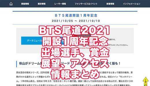 BTS尾道2021開設1周年記念(宮島競艇)の予想!速報!出場選手、賞金、展望、アクセス情報まとめ