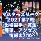 マスターズリーグ2021第7戦(丸亀G3)アイキャッチ