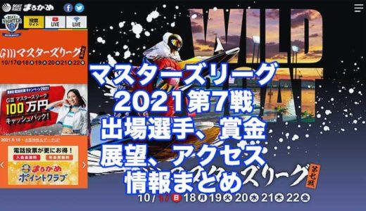 マスターズリーグ2021第7戦(丸亀G3)の予想!速報!出場選手、賞金、展望、アクセス情報まとめ