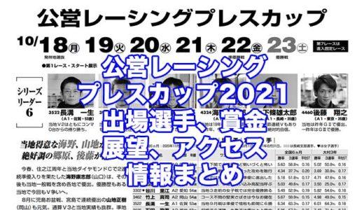 公営レーシングプレスカップ2021(大村競艇)の予想!速報!出場選手、賞金、展望、アクセス情報まとめ