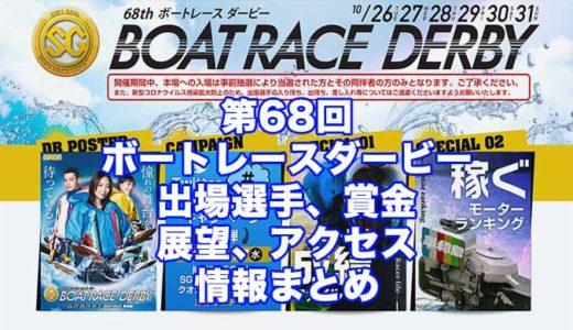 第68回ボートレースダービー2021(平和島SG)の予想!速報!出場選手、賞金、展望、アクセス情報まとめ
