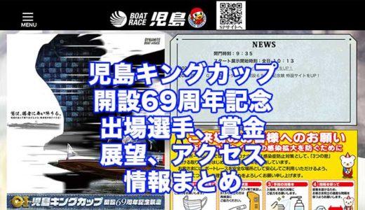 児島キングカップ2021開設69周年記念競走(児島G1)の予想!速報!出場選手、賞金、展望、アクセス情報まとめ