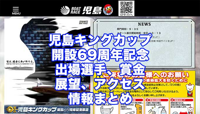 児島キングカップ2021開設69周年記念競走(児島G1)アイキャッチ