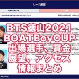 BTS徳山2021開設12周年記念BOATBoyCUP(徳山競艇)アイキャッチ