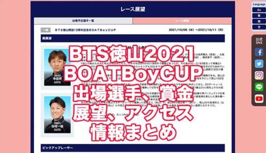 BTS徳山2021開設12周年記念BOATBoyCUP(徳山競艇)の予想!速報!出場選手、賞金、展望、アクセス情報まとめ
