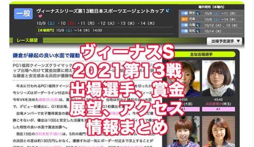 ヴィーナスS2021第13戦日本スポーツエージェントカップ(下関競艇)速報!出場選手、賞金、展望、アクセス情報まとめ