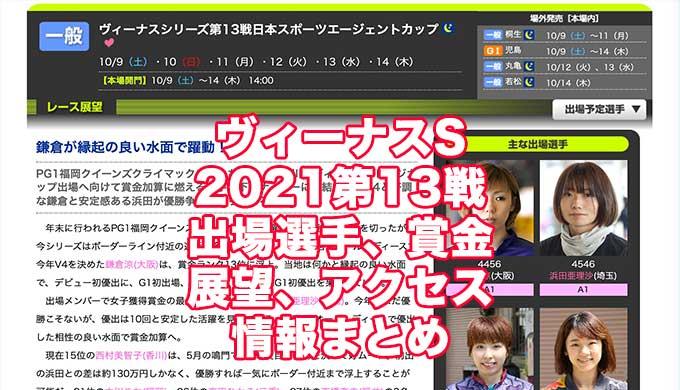 ヴィーナスS2021第13戦日本スポーツエージェントカップ(下関競艇)アイキャッチ