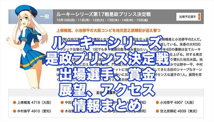 ルーキーシリーズ2021第17戦是政プリンス決定戦(多摩川競艇)アイキャッチ