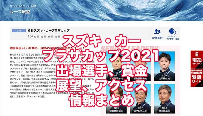 スズキ・カープラザカップ2021(三国G3)アイキャッチ
