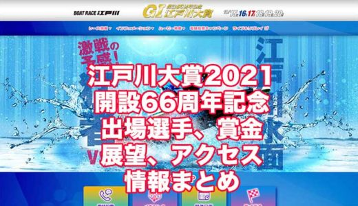 江戸川大賞2021開設66周年記念(江戸川G1)の予想!速報!出場選手、賞金、展望、アクセス情報まとめ